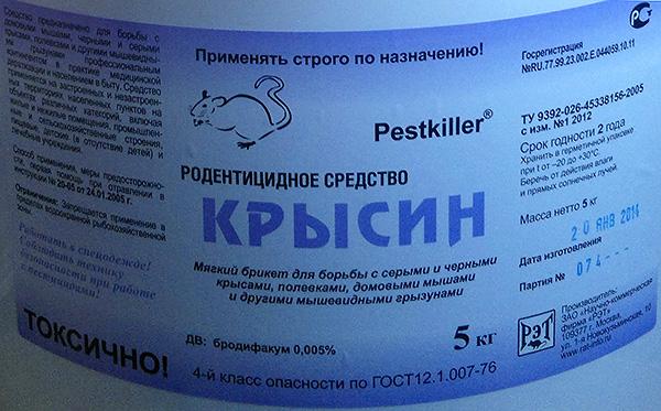 Крысин - один из представителей ядов на основе бродифакума, антикоагулянта второго поколения.