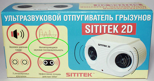 Отпугиватель грызунов Sititek 2D