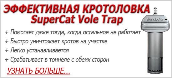 Ловушка для кротов SuperCat Vole Trap
