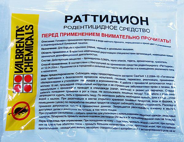 Средство от крыс и мышей Раттидион в качестве действующего вещества содержит антикоагулянт хлорфасинон.