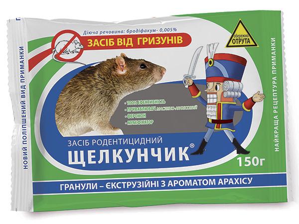 Средство Щелкунчик продается и в небольшой фасовке...