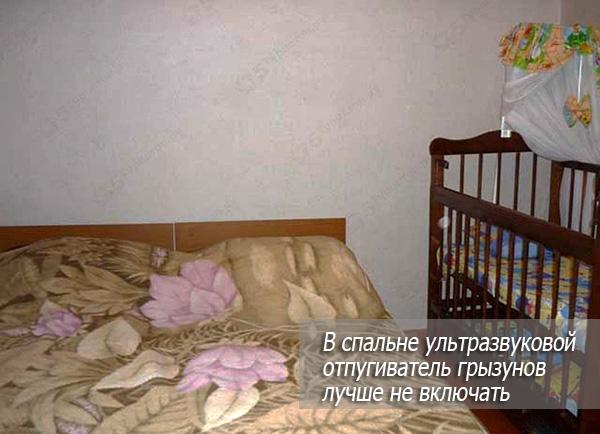 В спальнях ультразвуковые отпугиватели лучше не применять.
